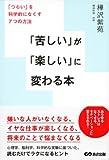 「「苦しい」が「楽しい」に変わる本」樺沢 紫苑