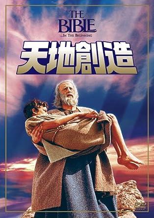 Amazon | 天地創造 [DVD] | 映画