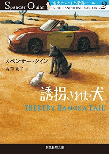 誘拐された犬 (名犬チェットと探偵バーニー2) (創元推理文庫)