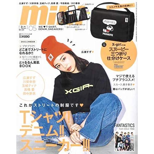 mini 2019年5月号 表紙画像