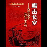 鹰击长空:志愿军空军在战斗中成长 (共和国的历程)