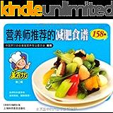营养师推荐的减肥食谱158例 (美食坊)