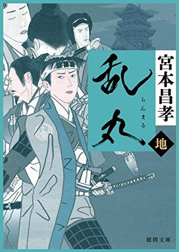 乱丸 地 (徳間文庫)