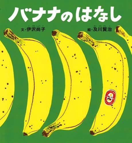 バナナのはなし (かがくのとも絵本)
