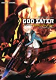 GOD EATER Gallery Collection (Kodansha game BOOKS)