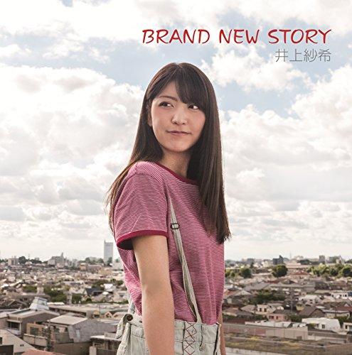 井上紗希 / BRAND NEW STORY
