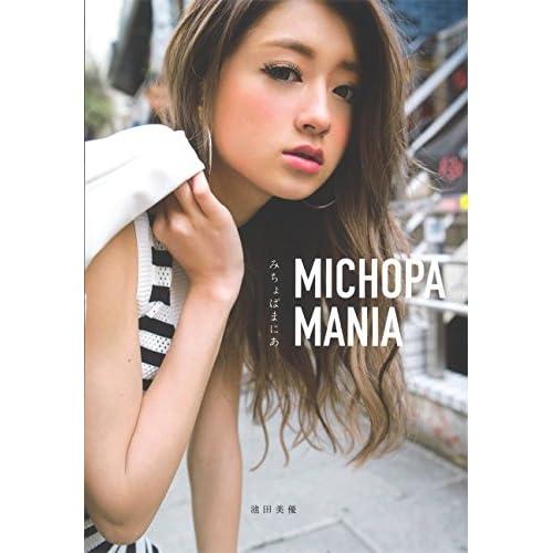 池田美優 MICHOPA MANIA 表紙画像