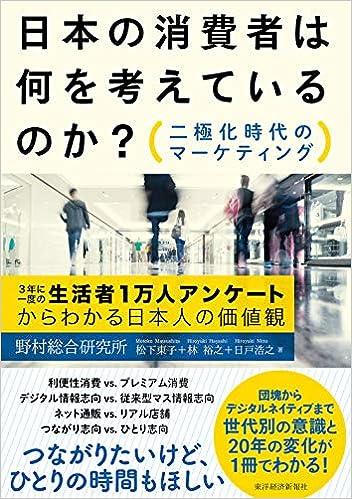 二極化時代のマーケティング『日本の消費者は何を考えているのか?』