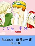 Half of a child: uraiti bleach (Japanese Edition)