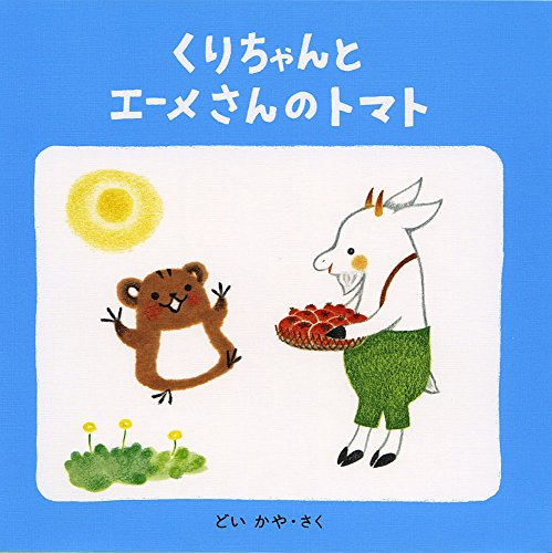 くりちゃんとエーメさんのトマト (くりちゃんのえほん)