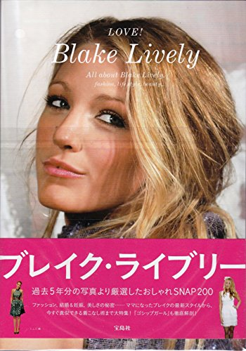 Love! Blake Lively (Fashion - Style - Beauty) [Book Japanese Edition - Tracked & Insured - Lively Style Blake