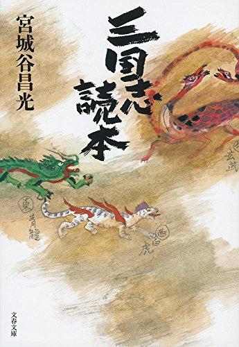 三国志読本 (文春文庫)