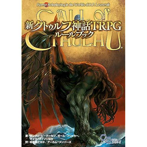 新クトゥルフ神話TRPG(第7版)