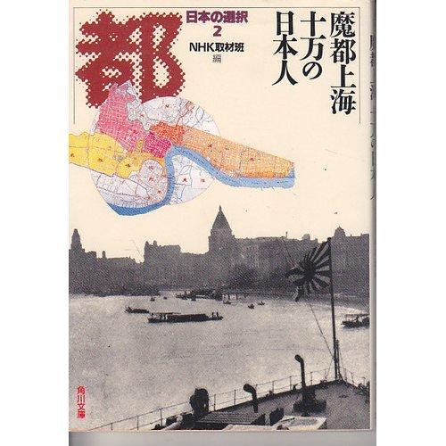 日本の選択〈2〉魔都上海 十万の日本人 (角川文庫)