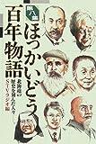 ほっかいどう百年物語 (第8集) 北海道の歴史を刻んだ人々