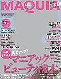 マキアスペシャルエディション 2018年 04 月号 [雑誌] (MAQUIA)