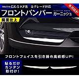 サムライプロデュース CX5 CX-5 KF系 フロントバンパーガーニッシュ ステンレス鏡面 カスタム パーツ ドレスアップ