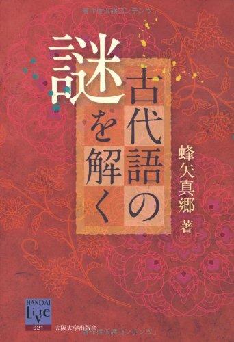 古代語の謎を解く (阪大リーブル021)