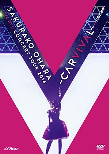 大原櫻子 LIVE DVD CONCERT TOUR 2016 CARVIVAL at 日本武道館