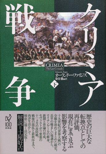 クリミア戦争(下)