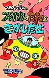 buraunn hakase no suika no tane wo sagasidase (Japanese Edition)