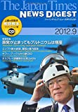The Japan Times NEWS DIGEST 2012.9 Vol.38 (CD1枚つき)