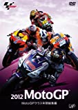 Motor Sports - 2012 Moto Gp Moto Gp Class Nenkan Soushu Hen [Japan DVD] VPBH-13733