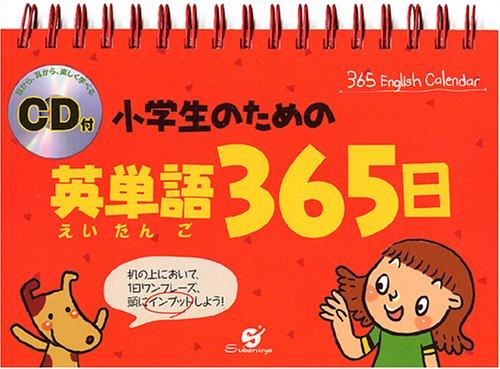 CD付 小学生のための英単語365日