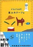 麦ふみクーツェ (新潮文庫)