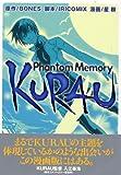 Kurau—Phantom memory