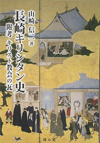 長崎キリシタン史―附考 キリスト教会の瓦