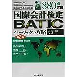 BATIC(国際会計検定)の試験で高得点を取る本