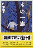 木の一族 (新潮文庫)