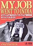 My Job Went To India オフショア時代のソフトウェア開発者サバイバルガイド(Chad Fowler/でびあんぐる)