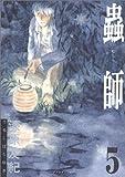 蟲師 (5)  (アフタヌーンKC)