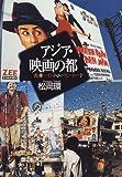 アジア・映画の都―香港~インド・ムービーロード