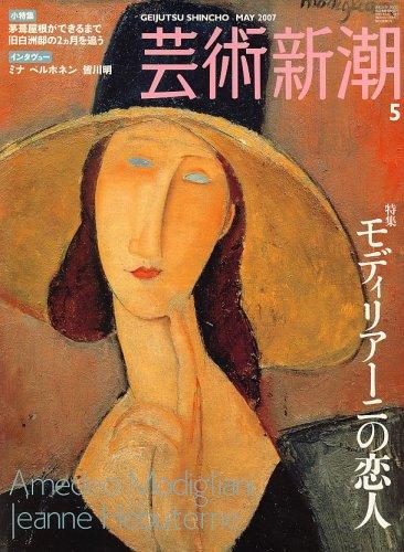 芸術新潮 2007年 05月号 [雑誌]