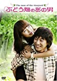 [DVD]ぶどう畑のあの男 DVD-BOX