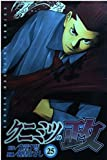 クニミツの政(まつり) (25) (講談社コミックス―Shonen magazine comics (3551巻))