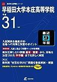 早稲田大学本庄高等学院  平成31年度用 【過去9年分収録】 (高校別入試問題シリーズA10)