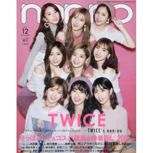 non-no 2017年12月号 増刊 表紙画像
