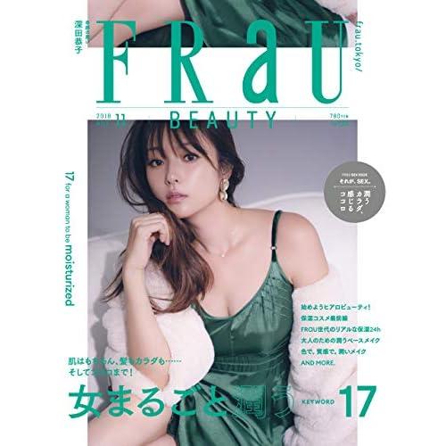 FRaU 2018年11月号 表紙画像