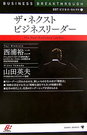 BBT ビジネス・セレクト1 「ザ・ネクスト ビジネスリーダー」