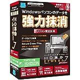 HD革命/Eraser_Ver.7_パソコン完全抹消_アカデミック版 ハードディスク SSD データ抹消 データ消去 情報漏えい対策 抹消ソフト イレーサー