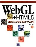 WebGL+HTML5 3DCGプログラミング入門