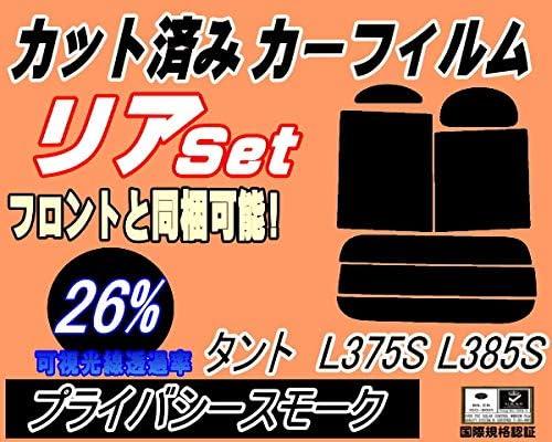 A.P.O(エーピーオー) リア (b) タント L375S L385S (26%) カット済み カーフィルム L375 L385 タントカスタムも適合 ダイハツ