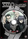 Ghost in the Shell: Stand Alone Complex  (2nd GIG, Volume 3) (Special Edition)