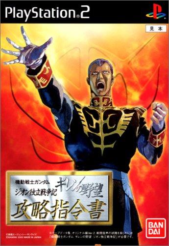 機動戦士ガンダム ギレンの野望 -ジオン独立戦争記- 攻略指令書の商品画像