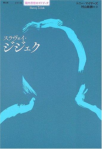 スラヴォイ・ジジェク (シリーズ現代思想ガイドブック)
