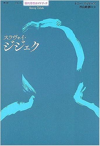 Book's Cover of スラヴォイ・ジジェク (シリーズ現代思想ガイドブック) (日本語) 単行本 – 2005/12/1